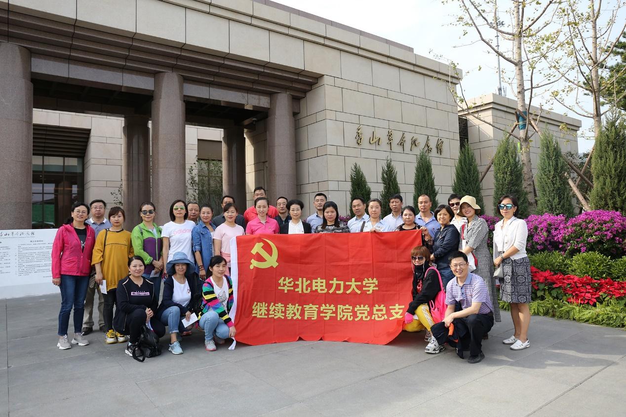 继续教育学院党总支赴香山革命纪念地开展红色