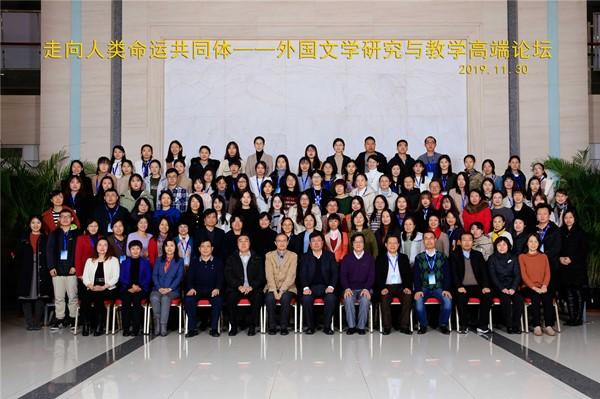 """""""走向人类命运共同体——外国文学研究与教学高端论坛""""在华北电力大学举办"""