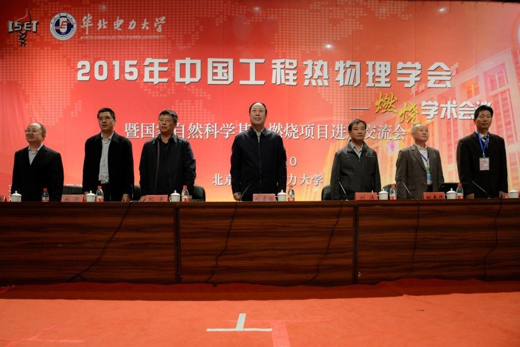 2015年中国工程热物理学会燃烧学术会议暨国家自然科学基金燃烧项目