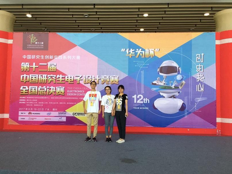 我校研究生在第十二届中国研究生电子设计竞赛全国总决赛喜获佳绩