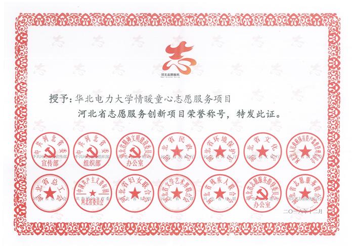 """""""情暖童心""""志愿服务项目获评河北省志愿服务创新项目"""