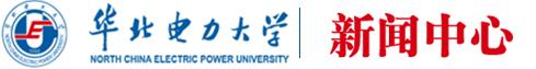 华北电力大学新闻中心